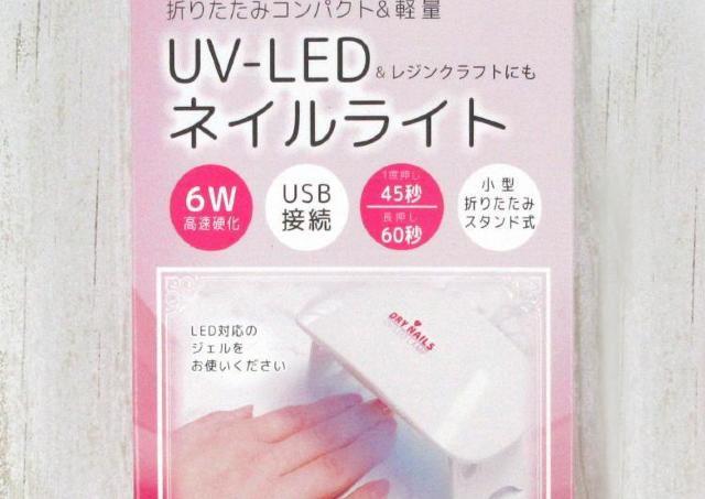 【すごい】ワッツでネイルライトが300円!オンラインでも買えちゃうよ。