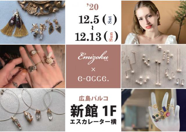 アクセサリー店「Emizoku by Eg×e-acce.」広島パルコに期間限定オープン