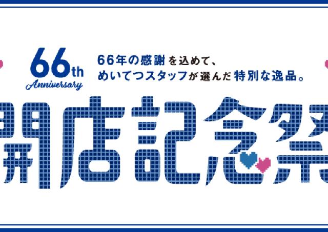 スタッフの厳選商品ずらり!名鉄百貨店本店の「66th 開店記念祭」