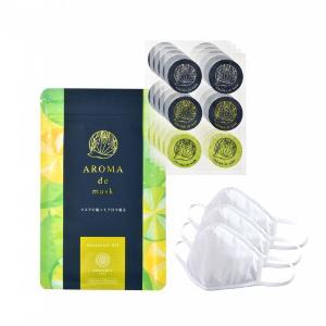 【プレゼント】簡単アロマ体験ができる「アロマdeマスク」(5名様)