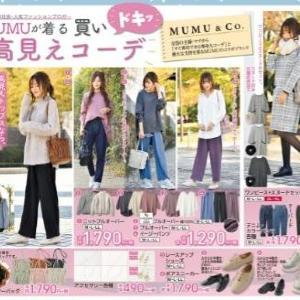 【しまむら】MUMUさん新作が大量!アパレル、バッグ、シューズ、アクセ...全部おしゃれ。