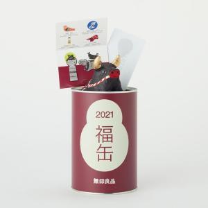 【無印の福缶】今年はネットで「年内」に予約が必要、先着順だよ!