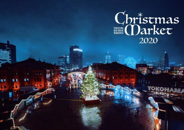 本場ドイツのクリスマスマーケットを横浜赤レンガ倉庫に再現