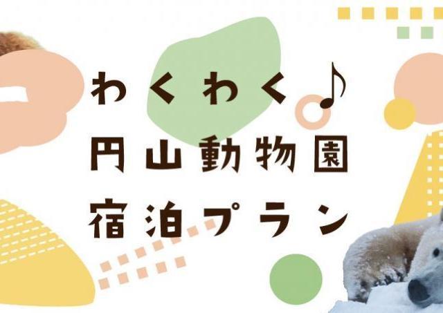 かわいい動物がお出迎え。札幌プリンスホテルと動物園がコラボ