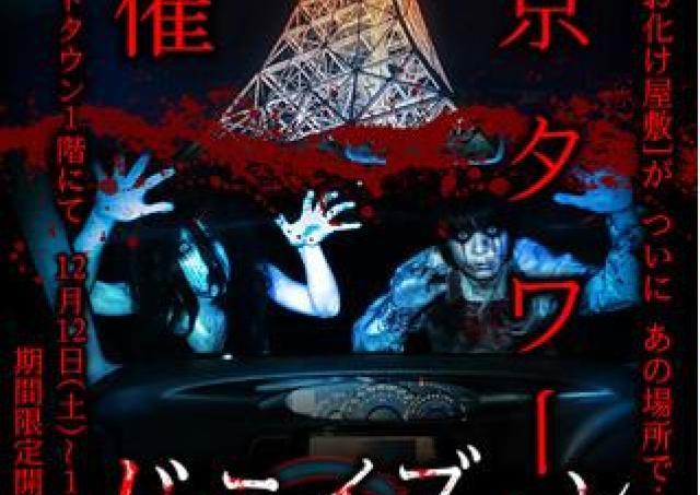 話題の「ドライブインお化け屋敷」が東京タワーで開催