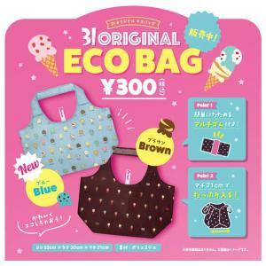 サーティワンの大人気「300円エコバッグ」に新色!気分上がる可愛さだよ。【追記あり】