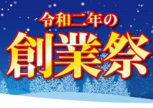 餃子の王将で2日間限りの創業祭!500円毎に「250円割引券」もらえるよ