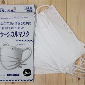 【キャンドゥ】日本製の不織布マスクが5枚入り100円!ひとつ持っておくと安心かも。