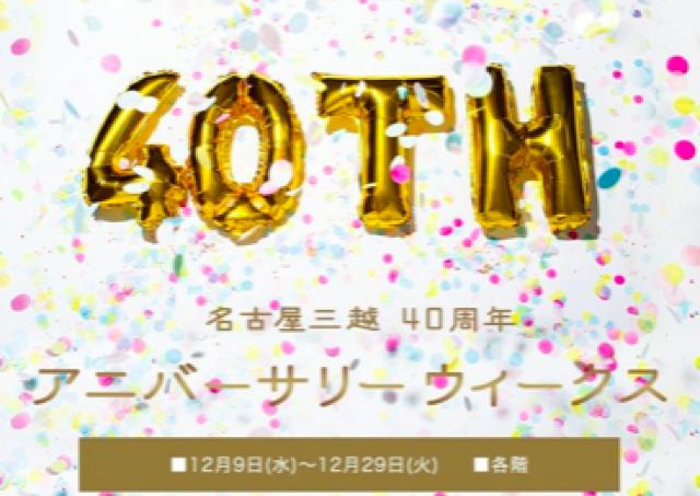名古屋三越の40周年は、ワクワクもクオリティもバリュー感も満点!