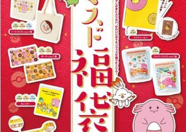 「ミスド福袋」は26日発売!ドーナツ引換カードやポケモン柄グッズが盛りだくさん