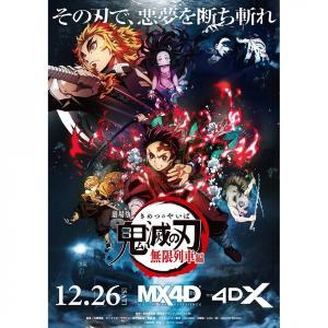 【鬼滅の刃】MX4D・4DXの上映開始が決定!入場者特典は限定「キーホルダー」