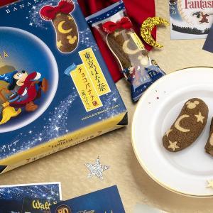ミッキー×東京ばな奈に「チョコバナナ味」!ポストカード付きだって。