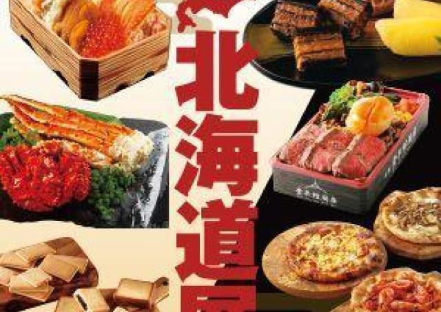 豪華海鮮弁当から有名スイーツまで、北海道の美味を召し上がれ。