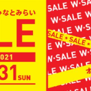 約110店が最大80%オフ!横浜ランドマークタワーの2施設合同セールがめちゃお得。