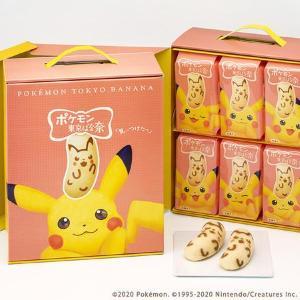 「ピカチュウ東京ばな奈」まとめてゲット。6種コンプできるBOXが可愛さ大爆発!