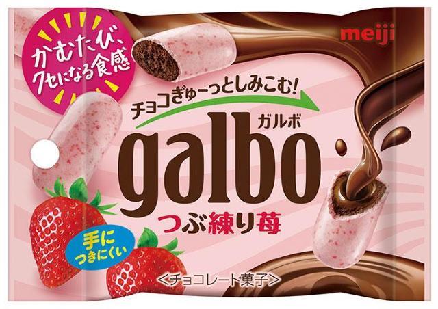 【セブン】ガルボ買うなら今!いちご味買うと「ミルクティ味」無料でゲットできてお得。