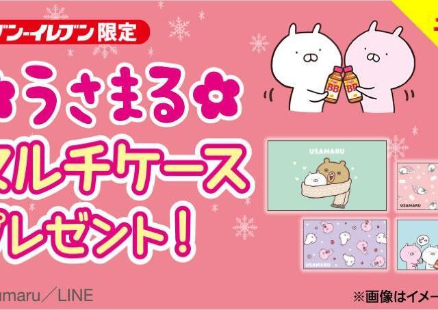 【セブン】可愛すぎ!うさまるのマルチケースとスライダーポーチがもらえるよ~!