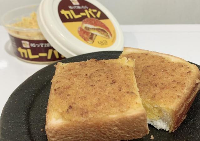 カルディで売り切れ続出!「ぬって焼いたらカレーパン」は想像以上の美味しさだった。