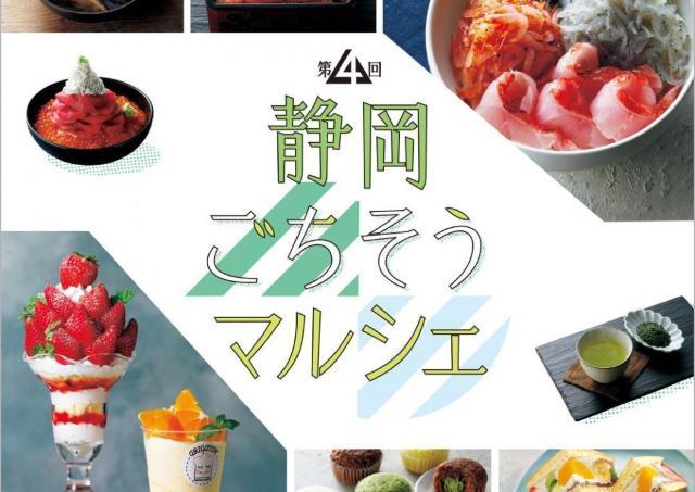 西武池袋で静岡の美味を体験