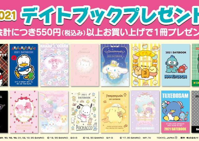 【サンリオ】全部可愛い!550円以上購入で2021年版手帳がもらえるよ~。