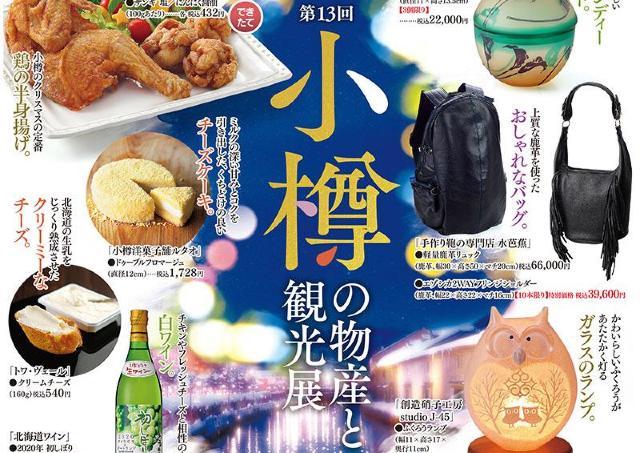 仙台藤崎本館で小樽の物産と観光展