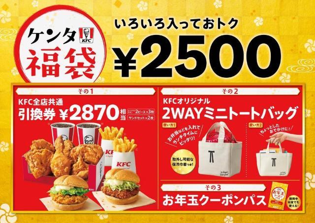 【KFC】引換券だけで元が取れてお得!ケンタッキー「福袋」は買って損なし。
