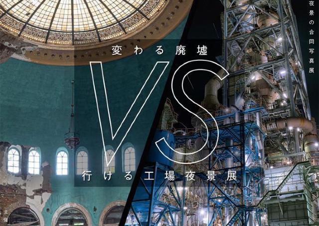 相反する作品の競演「変わる廃墟VS行ける工場夜景展」
