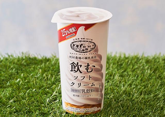 【ローソン】「飲むソフトクリーム」が25%増量で帰ってきた!シークレットパッケージもあるよ〜。