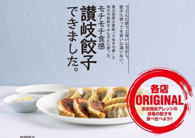 新名物「讃岐餃子」お店によるアレンジの違いを食べ比べ