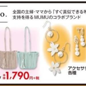 【しまむら】MUMUさん新作がプチプラでおしゃかわ。バッグもアクセも欲しい!