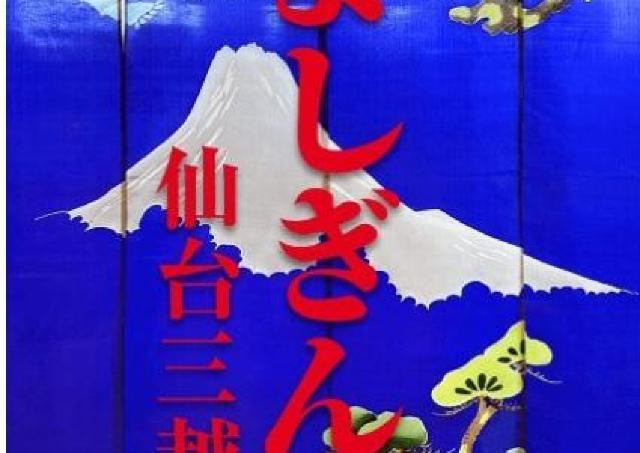 年末年始はキモノ女子に変身 仙台三越に「よしぎん」ポップアップ