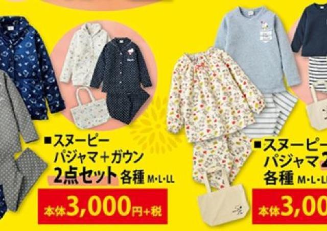 【スヌーピー】可愛い&お得!パジャマ2セットにバッグも付いて3000円はうれしい。