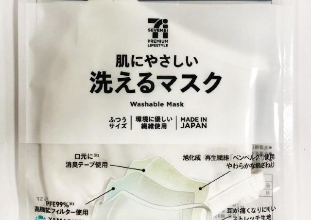 【セブン】日本製&高機能フィルターの「洗えるマスク」発売!
