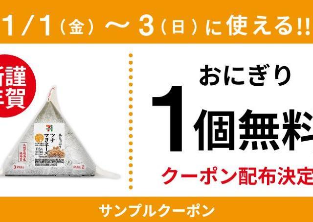 【セブン】アプリ会員限定!お正月におにぎりが1個無料でもらえるよ~。