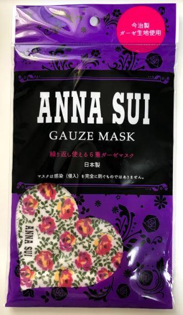 ファミマの人気「アナスイ」ガーゼマスクに新デザイン!バラの総柄で華やか