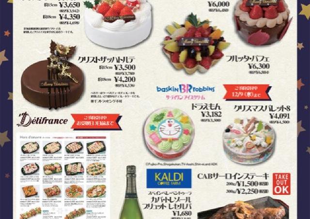 ケーキ、ステーキ、ワイン...パーティー準備はイオンモール広島府中で!
