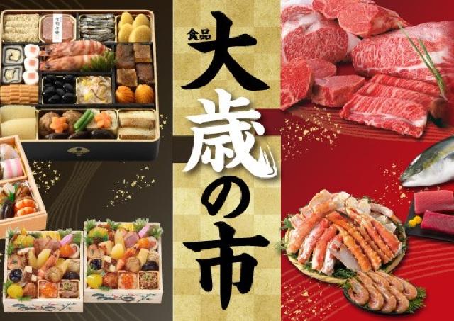 すき焼き、お寿司、スイーツも。年末年始はおうちで食べて楽しもう。