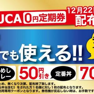 松屋で「0円定期券」もらえる!数量限定だから急がなきゃ。