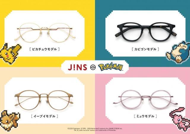 JINS×ポケモンのメガネモデルがめちゃかわ!種類が多すぎて選べないよ~。