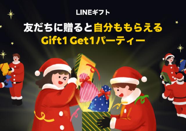 友だちに贈ったものが自分ももらえる!LINEギフトのクリスマス企画がうれしい&お得。