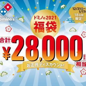 2021年はお得にピザパしよ。ドミノが「17種」のクーポンを配布するよ~。