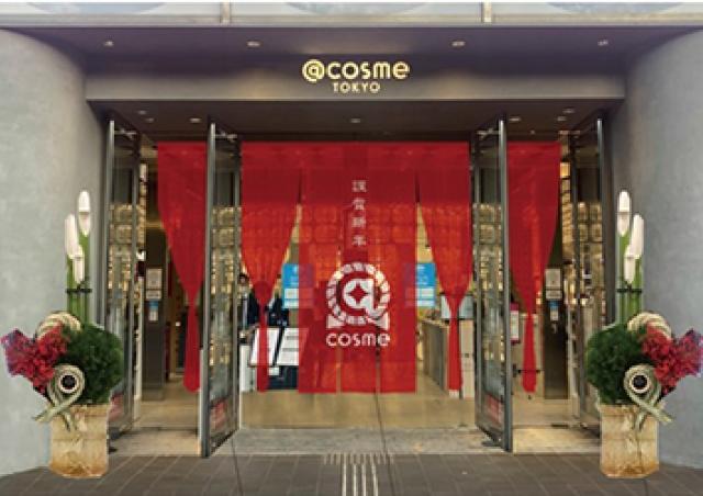 「@cosme TOKYO」が元旦から数量限定福袋!11日間はお得づくしだよ~。