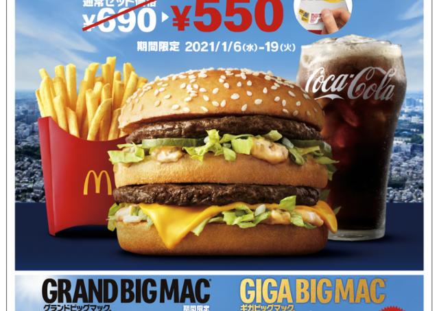 年明けからお得!「ビッグマックセット」が690円→550円。期間限定だよ~