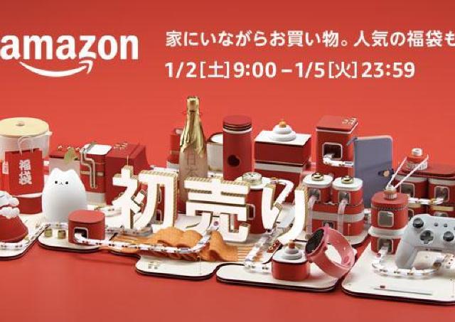 「Amazonの初売り」で人気商品をお得にゲット!「中身が見える福袋」登場するよ