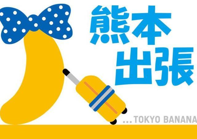 熊本に「東京ばな奈」がやってくる!