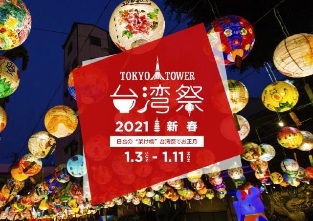 東京タワーで本場の台湾グルメを堪能