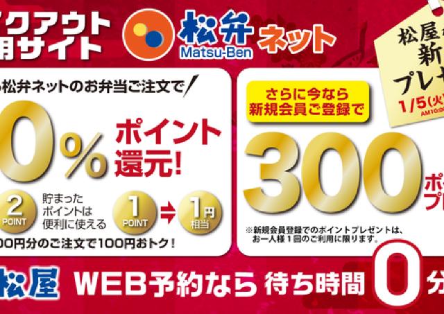 【松屋】ネット予約のテイクアウトがお得!ポイント20%還元はうれしい~。