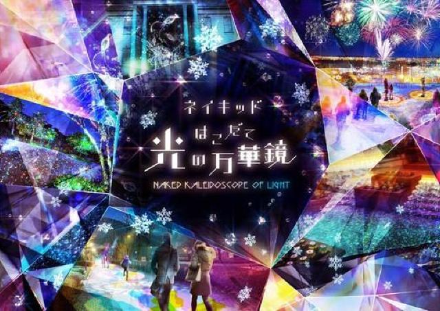 函館の夜景を彩るライトアップイベント