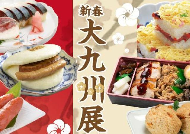 鬼鯖、角煮、黒豚、明太子...新春は九州グルメを満喫しよう!