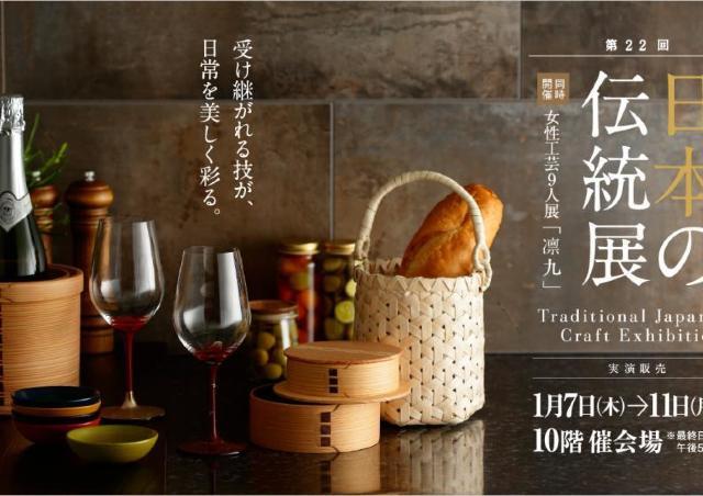 日本伝統の技と美に囲まれて、日々の暮らしをもっと豊かに!
